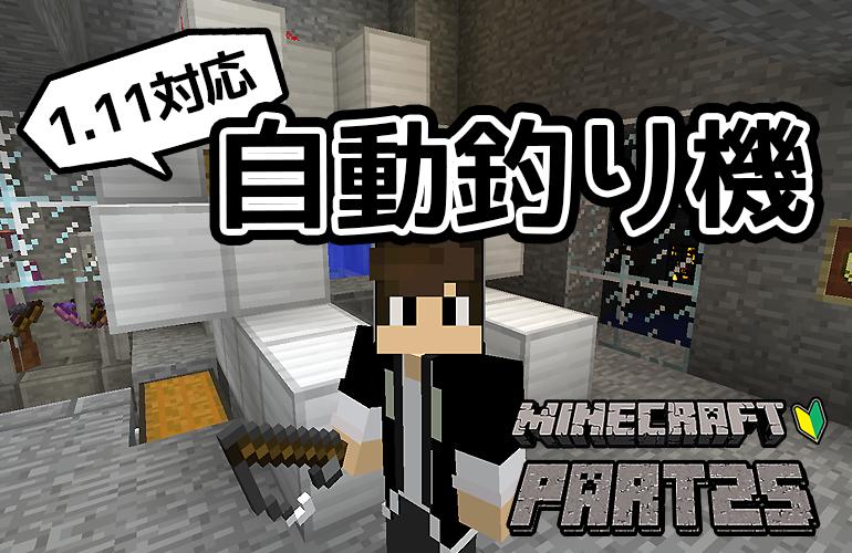 【マインクラフト】あると便利な自動釣り機!!ちーのマイクラ実況!Part25