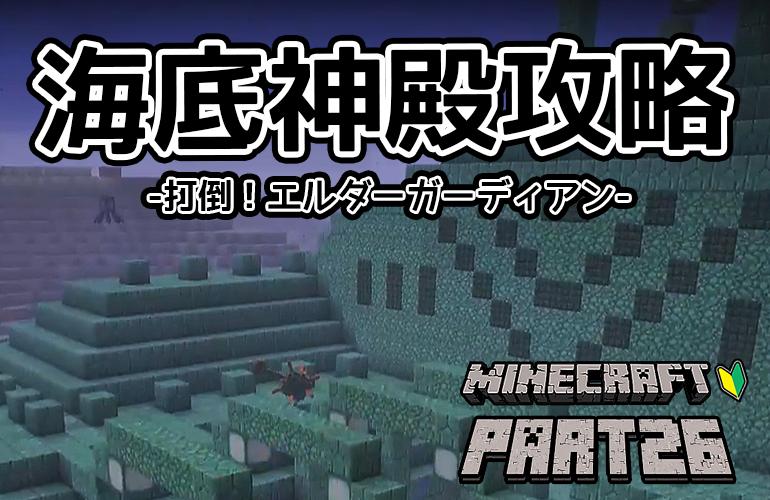 【マインクラフト】海底神殿制圧!!ちーのマイクラ実況!Part26
