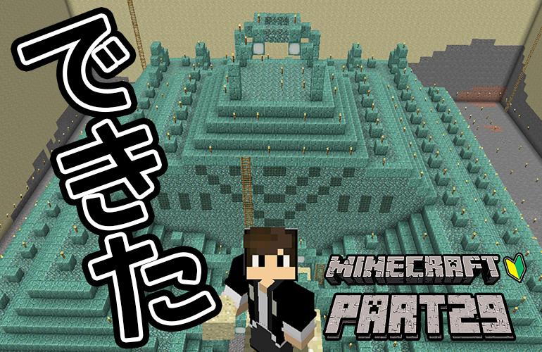 【マインクラフト】海底神殿の水抜き完了!ちーのマイクラ実況!Part29