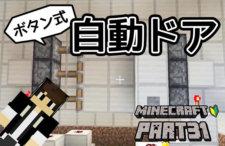 【マインクラフト】ボタン式自動ドアを作ろう!!ちーのマイクラ実況!Part31