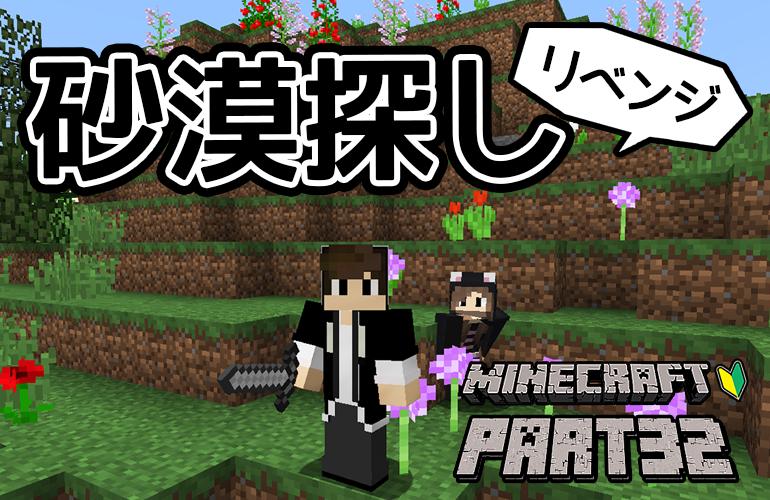 【マインクラフト】砂漠探しリベンジ!!ちーのマイクラ実況!Part32