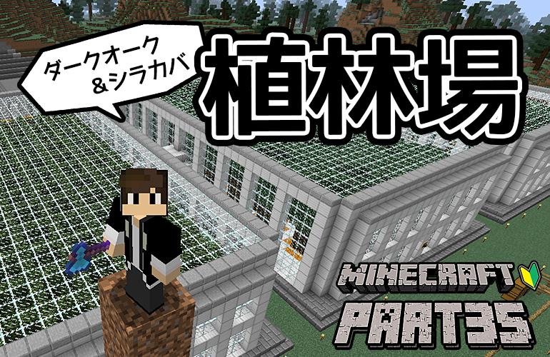 【マインクラフト】植林場を作ろうPart2!!ちーのマイクラ実況!Part35