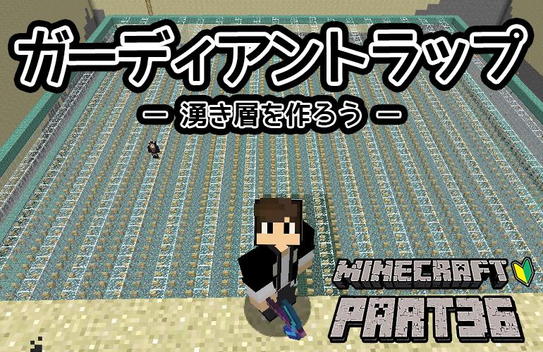 【マインクラフト】ガーディアントラップを作ろうPart1!!ちーのマイクラ実況!Part36