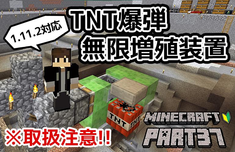 【マインクラフト】1.11.2対応!TNT爆弾無限増殖装置!!ちーのマイクラ実況!Part37
