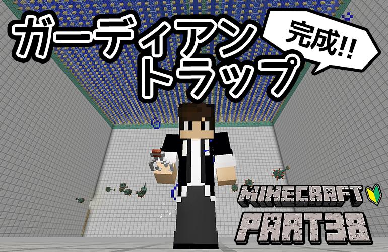【マインクラフト】ガーディアントラップ完成!!ちーのマイクラ実況!Part38