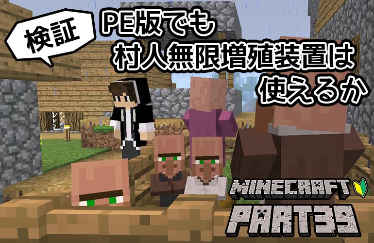 【マインクラフトPE】検証!PEでも村人無限増殖装置は使えるか!?ちーのマイクラ実況!Part39