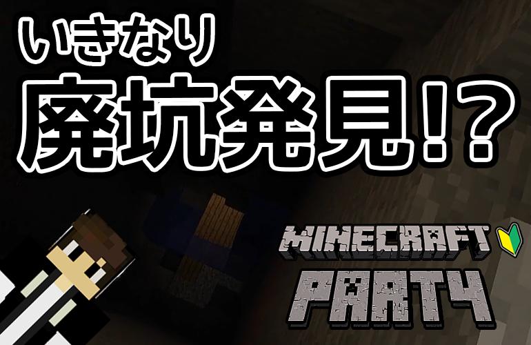 【マインクラフト】はじめての洞窟探検!ちーのマイクラ実況!Part4