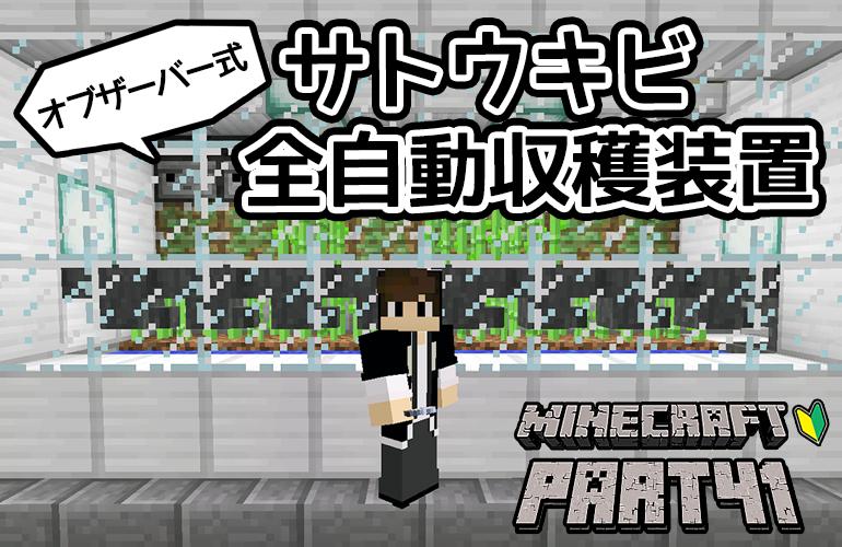 【マインクラフト】サトウキビ全自動収穫装置を作ろう!!ちーのマイクラ実況!Part41