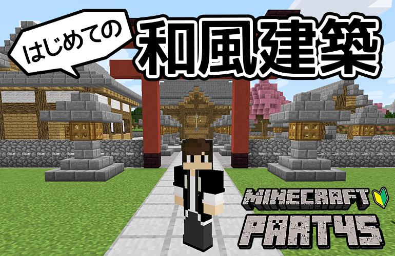 【マインクラフト】神社作りに挑戦!!ちーのマイクラ実況!Part45