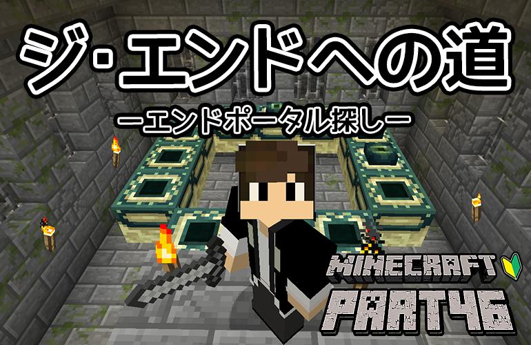 【マインクラフト】エンドポータル探し!!ちーのマイクラ実況!Part46