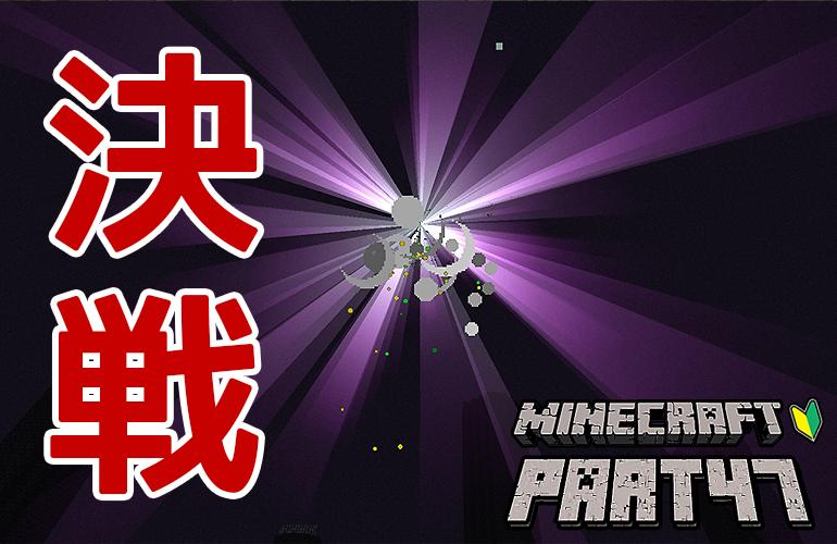 【マインクラフト】エンダードラゴン討伐!!ちーのマイクラ実況!Part47