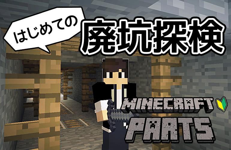 【マインクラフト】はじめての廃坑!ちーのマイクラ実況!Part5