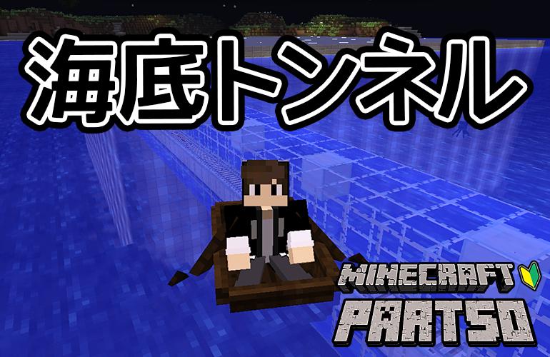 【マインクラフト】海底トンネル開通!!ちーのマイクラ実況!Part50