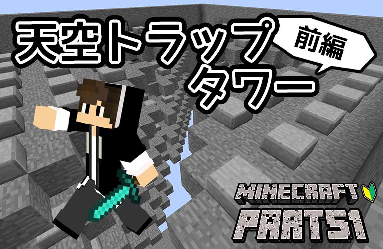 【マインクラフト】天空トラップタワーを作ろう!!ちーのマイクラ実況!Part51