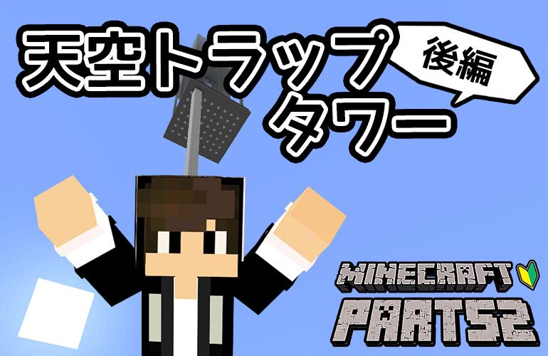 【マインクラフト】天空トラップタワー完成!!ちーのマイクラ実況!Part52