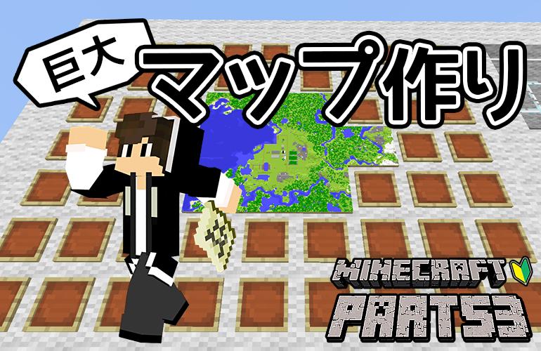 【マインクラフト】巨大マップを作ろう!!ちーのマイクラ実況!Part53