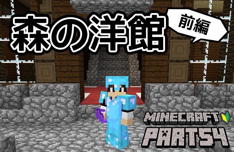 【マインクラフト】森の洋館攻略・前編!!ちーのマイクラ実況!Part54