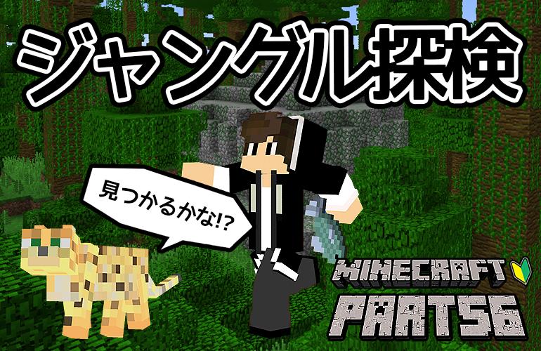 【マインクラフト】ジャングル探検!!ちーのマイクラ実況!Part56