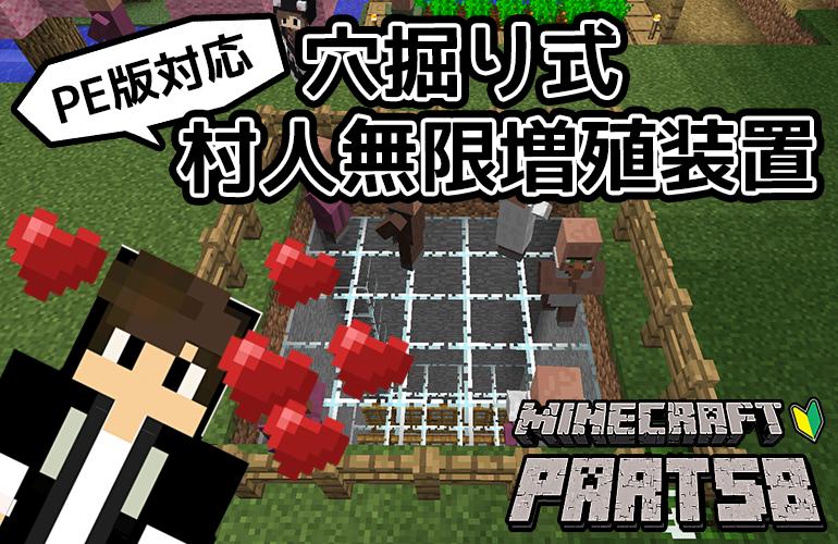 【マインクラフト】PE版でも使える村人無限増殖装置!!ちーのマイクラ実況!Part58