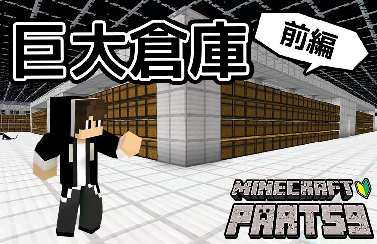 【マインクラフト】巨大倉庫を作ろう・前編!!ちーのマイクラ実況!Part59