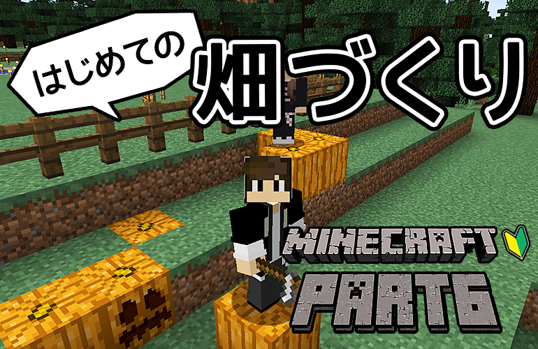 【マインクラフト】はじめての畑づくり!ちーのマイクラ実況!Part6
