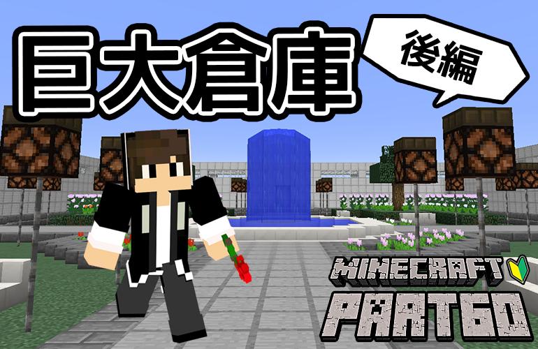 【マインクラフト】巨大倉庫を作ろう・後編!!ちーのマイクラ実況!Part60