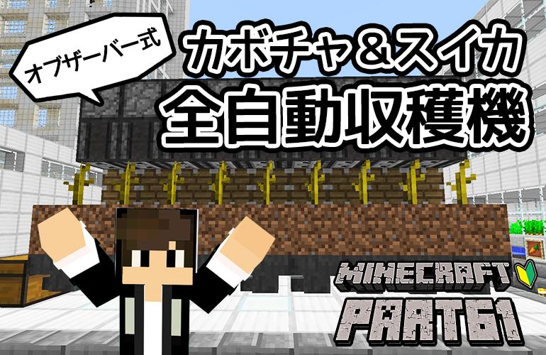 【マインクラフト】カボチャ&スイカ全自動収穫機!!ちーのマイクラ実況!Part61
