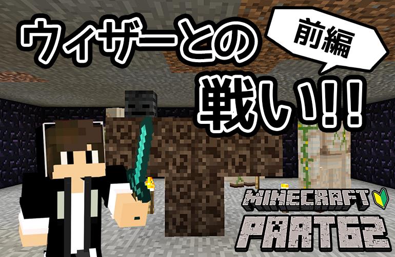 【マインクラフト】ウィザーとの戦い・前編!!ちーのマイクラ実況!Part62