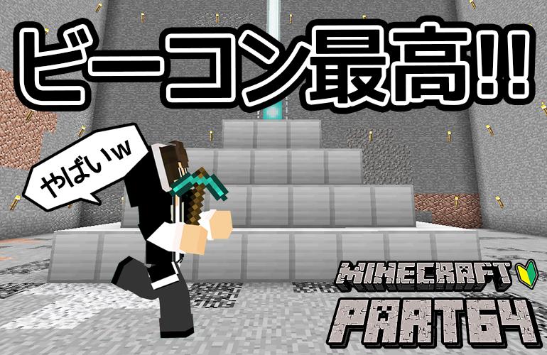 【マインクラフト】ビーコンがやばすぎる!!ちーのマイクラ実況!Part64