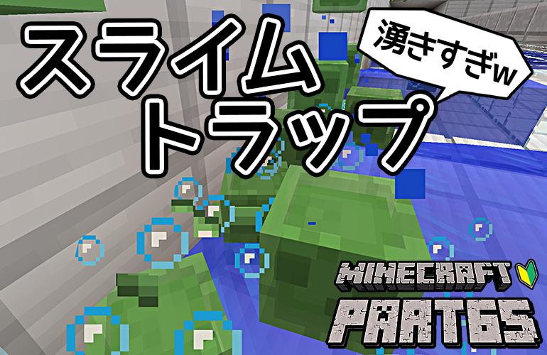 【マインクラフト】スライムトラップ・湧き層&処理層!!ちーのマイクラ実況!Part65