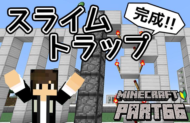 【マインクラフト】スライムトラップ 完成!!ちーのマイクラ実況!Part66