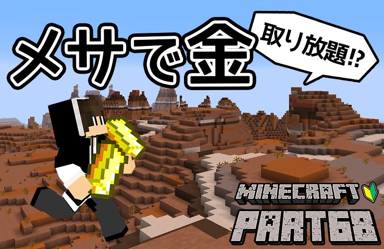 【マインクラフト】メサで「金」取り放題!?ちーのマイクラ実況!Part68