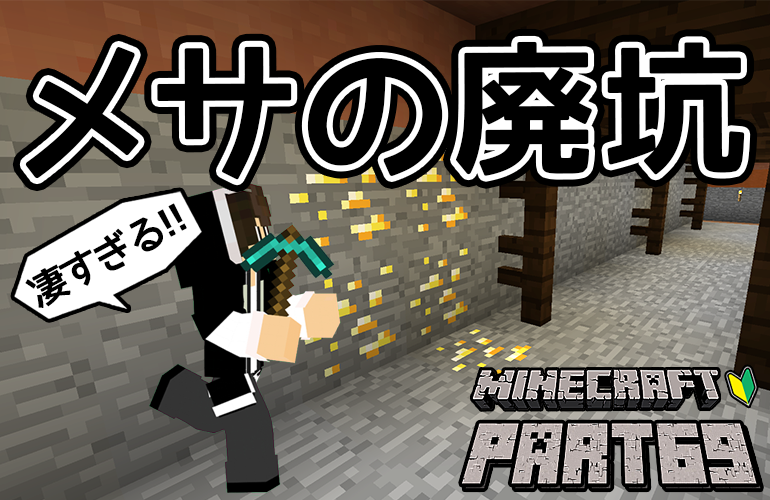 【マインクラフト】検証!メサの廃坑で「金」1スタックは何分で集められるのか!!ちーのマイクラ実況!Part69