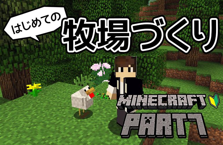 【マインクラフト】はじめての牧場づくり!ちーのマイクラ実況!Part7