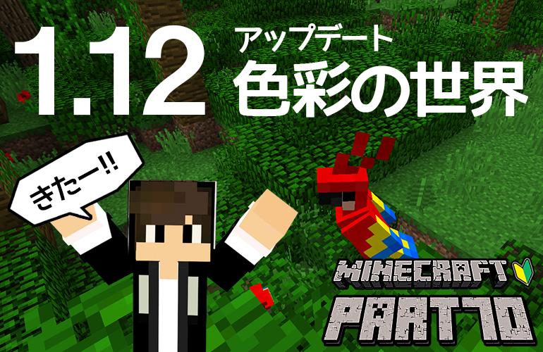 【マインクラフト】バージョン1.12アップデート来たー!!ちーのマイクラ実況!Part70