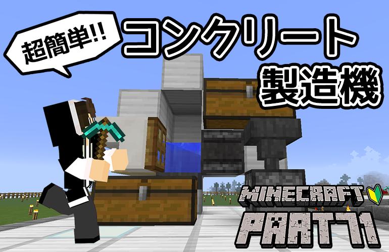 【マインクラフト】超簡単!コンクリート製造機!!ちーのマイクラ実況!Part71