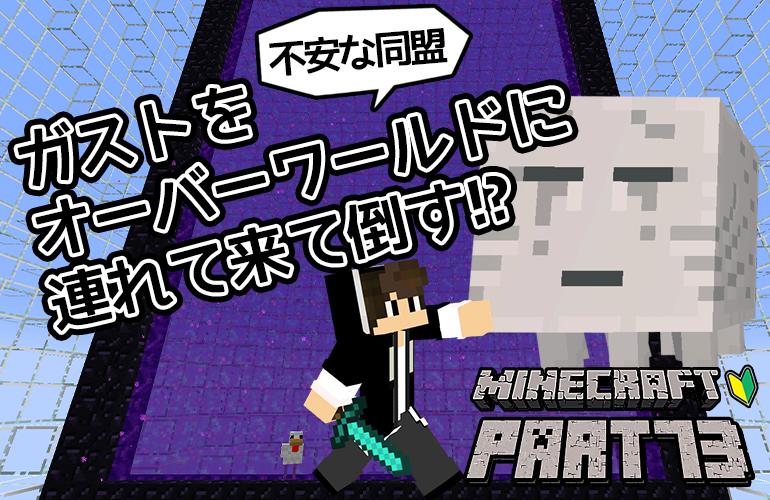 【マインクラフト】ガストをオーバーワールドに連れてきて倒す!!ちーのマイクラ実況!Part73