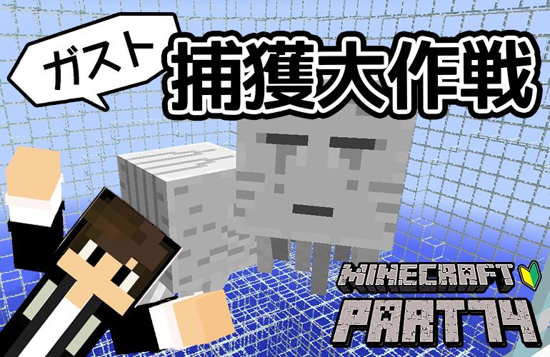 【マインクラフト】ガスト捕獲大作戦!!ちーのマイクラ実況!Part74
