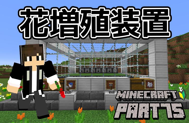 【マインクラフト】花増殖装置を作ろう!!ちーのマイクラ実況!Part75