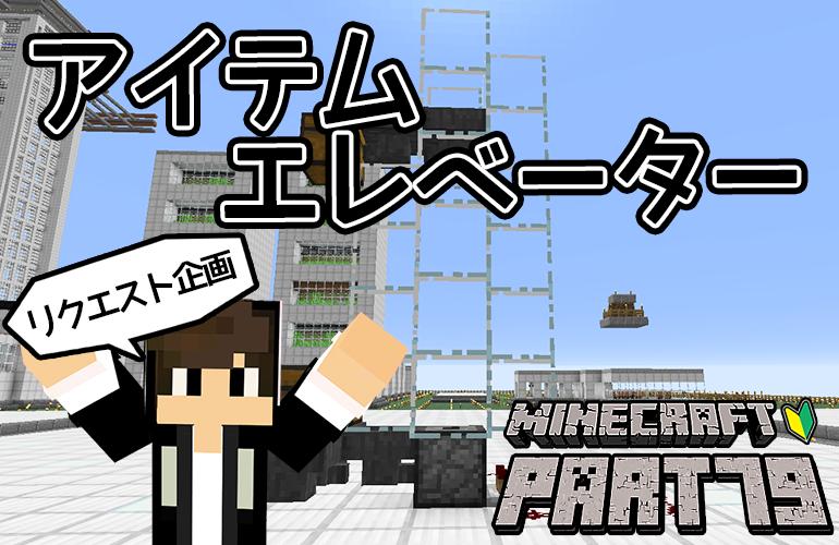 【マインクラフト】リクエスト企画第1弾はアイテムエレベーター!!ちーのマイクラ実況!Part79
