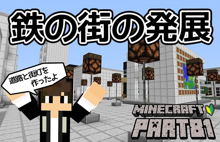 【マインクラフト】鉄の街改造計画!!ちーのマイクラ実況!Part81