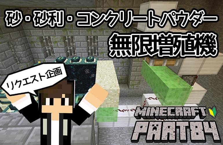 【マインクラフト】砂・砂利・コンクリートパウダー無限増殖機!!ちーのマイクラ実況!Part84
