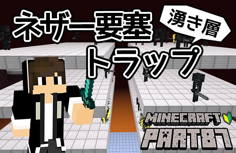 【マインクラフト】ネザー要塞トラップ・湧き層!!ちーのマイクラ実況!Part87