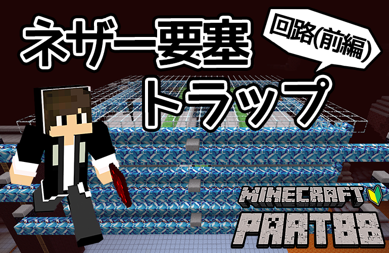 【マインクラフト】ネザー要塞トラップ・回路(前編)!!ちーのマイクラ実況!Part88