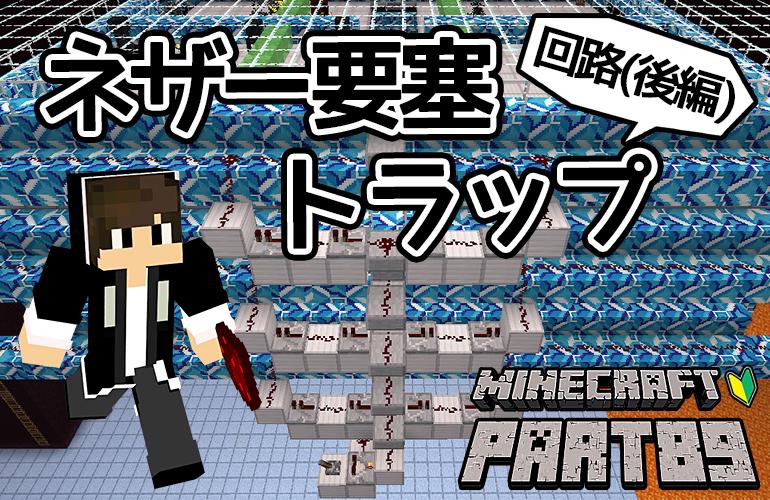 【マインクラフト】ネザー要塞トラップ・回路(後編)!!ちーのマイクラ実況!Part89