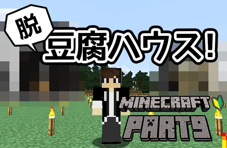 【マインクラフト】脱!豆腐ハウス!ちーのマイクラ実況!Part9