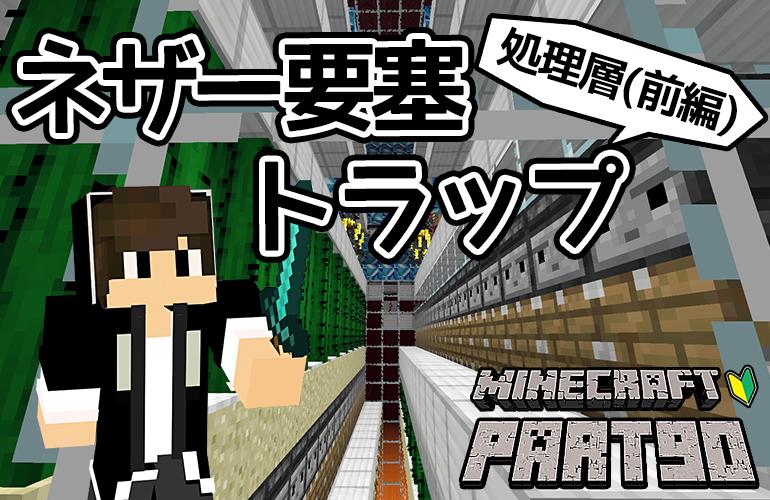 【マインクラフト】ネザー要塞トラップ・処理層(前編)!!ちーのマイクラ実況!Part90