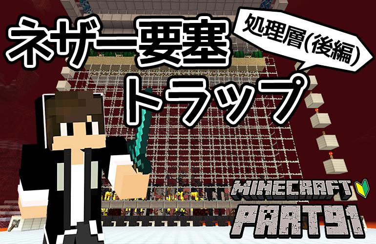 【マインクラフト】ネザー要塞トラップ・処理層(後編)!!ちーのマイクラ実況!Part91