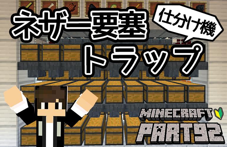 【マインクラフト】ネザー要塞トラップ・アイテム自動仕分け機!!ちーのマイクラ実況!Part92