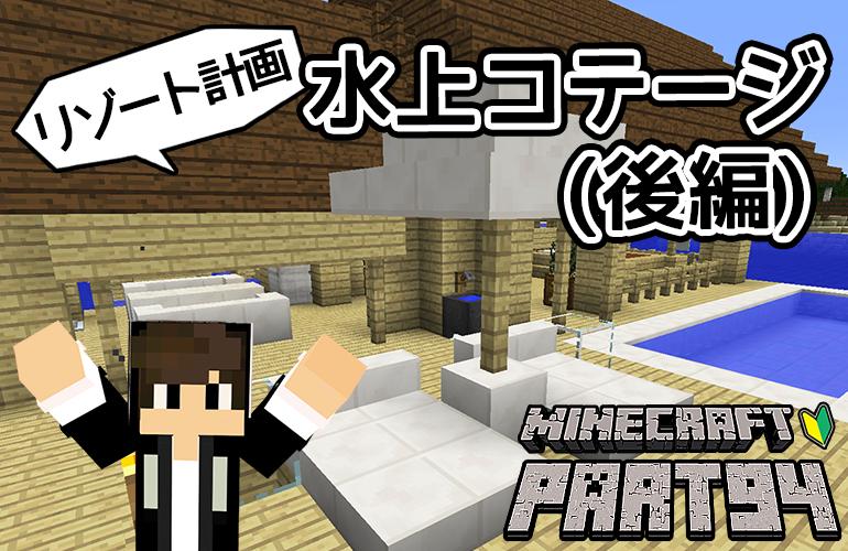 【マインクラフト】リゾート計画・水上コテージ(後編)!!ちーのマイクラ実況!Part94